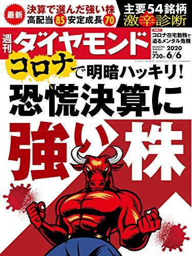 週刊ダイヤモンド 2020年6/6号