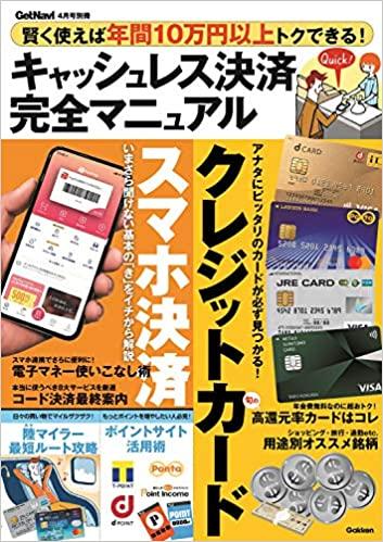 キャッシュレス決済 完全マニュアル-クレジットカード・コード決済・電子マネー・ポイントで得するワザを伝授!