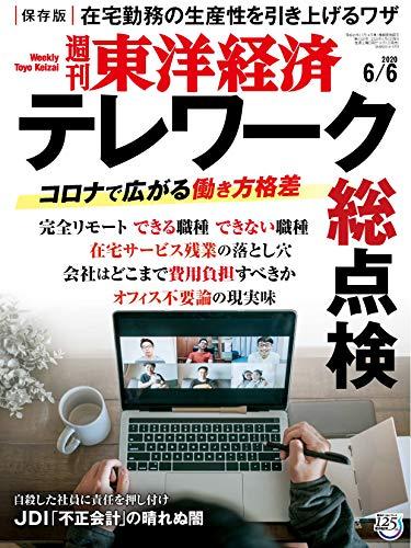 週刊東洋経済 2020年6/6号