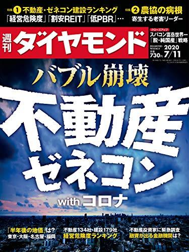 週刊ダイヤモンド 2020年7/11号