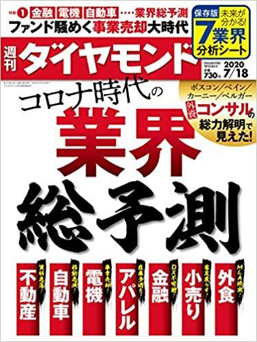 週刊ダイヤモンド 2020年 7/18号