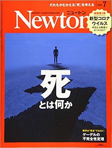 Newton(ニュートン) 2020年 07 月号