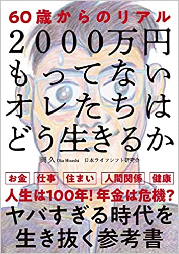 2000万円もってないオレたちはどう生きるか──60歳からのリアル