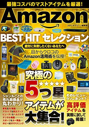 Amazon BEST HIT セレクション