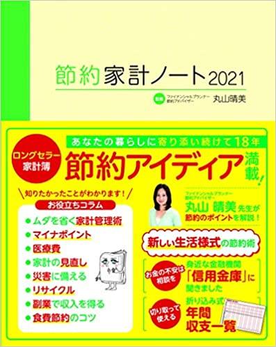 節約家計ノート2021
