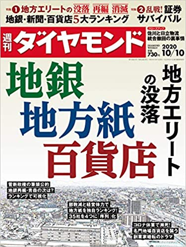 週刊ダイヤモンド 2020年 10/10号