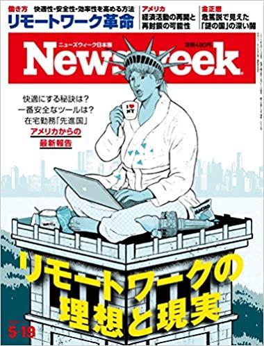 Newsweek (ニューズウィーク日本版)2020年 5/19号[リモートワークの理想と現実]