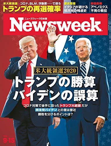 ニューズウィーク日本版 9/15号 特集 【米大統領選2020】トランプの勝算 バイデンの誤算