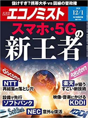 週刊エコノミスト 2020年 12/1号