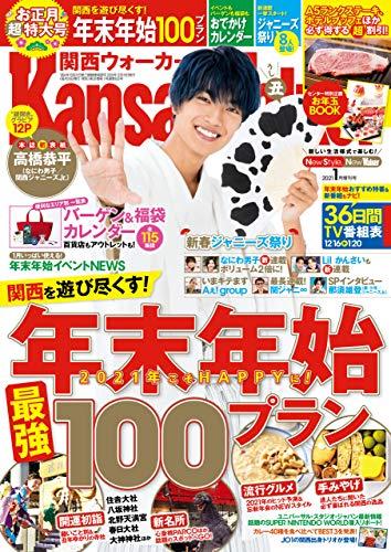 KansaiWalker関西ウォーカー 2021年1月増刊号