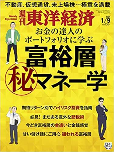 週刊東洋経済 2021/1/9号