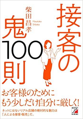 接客の鬼100則