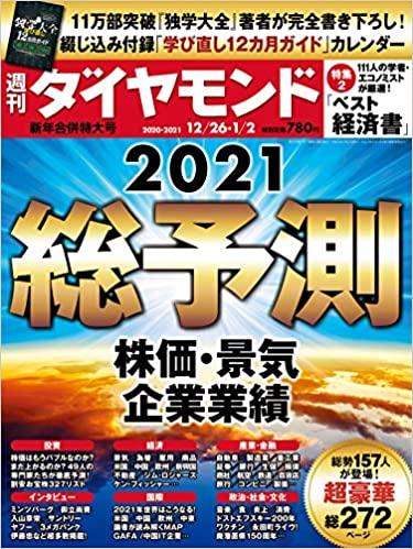 週刊ダイヤモンド 2020年 12/26・2021年 1/2 新年合併特大号
