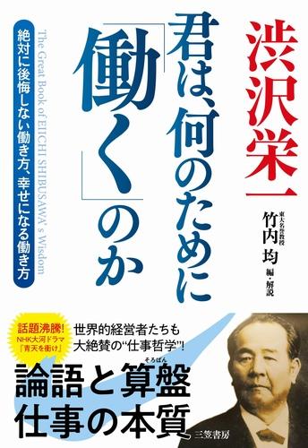 渋沢栄一 君は、何のために「働く」のか: 絶対に後悔しない働き方、幸せになる働き方