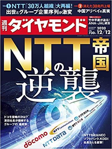 週刊ダイヤモンド 2020年 12/12号