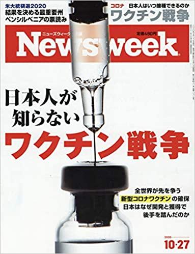 Newsweek (ニューズウィーク日本版)2020年10/27号