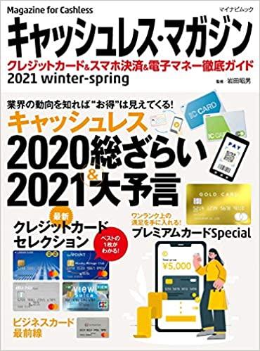 キャッシュレス・マガジン 2021 Winter - Spring