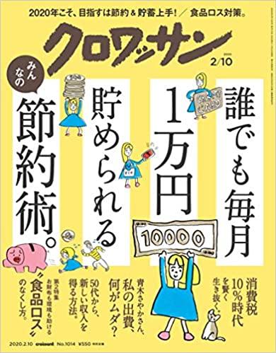 クロワッサン 2020年02/10号No.1014 [誰でも毎月1万円貯められる節約術。]