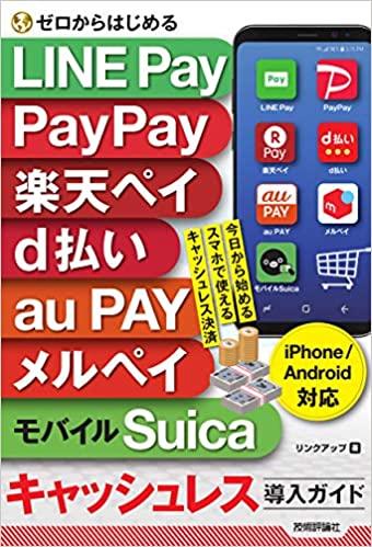 ゼロからはじめる LINE Pay, PayPay, 楽天ペイ, d払い, au PAY, メルペイ&モバイルSuica キャッシュレス導入ガイド