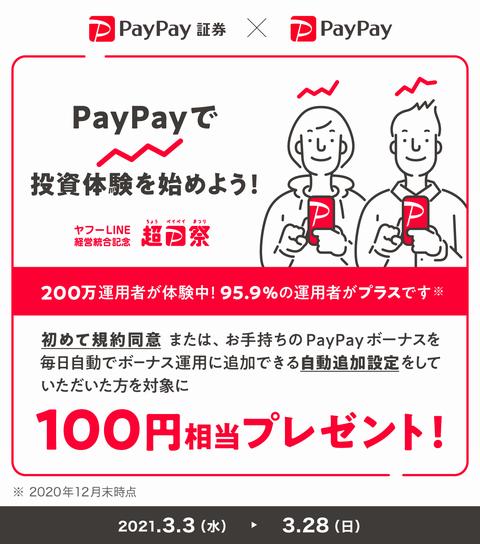 超PayPay祭 投資体験してみようキャンペーン