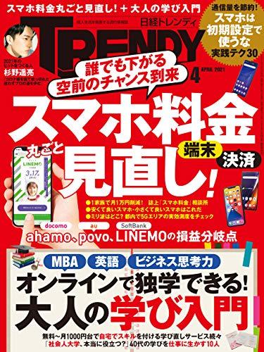 日経トレンディ 2021年 4 月号