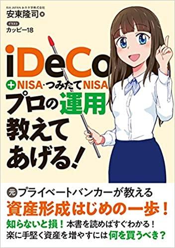 iDeCo+NISA・つみたてNISA プロの運用教えてあげる!