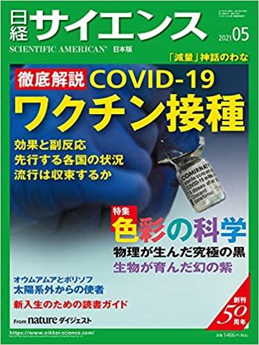 日経サイエンス2021年5月号(徹底解説:COVID-19ワクチン接種)