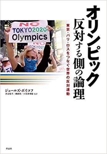 オリンピック 反対する側の論理: 東京・パリ・ロスをつなぐ世界の反対運動