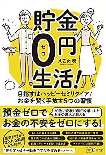 貯金0円生活!