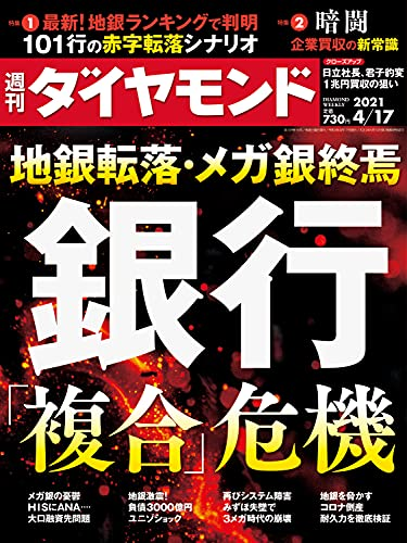 週刊ダイヤモンド21年4/17号