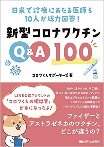 日米で診療にあたる医師ら10人が総力回答! 新型コロナワクチンQ&A100