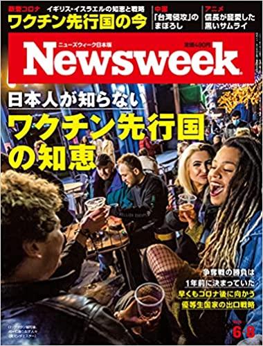 Newsweek (ニューズウィーク日本版)2021年6/8号[日本人が知らないワクチン先行国の知恵]