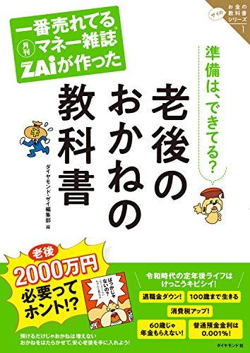 一番売れてる月刊マネー雑誌ザイが作った 老後のおかねの教科書――ザイのお金の教科書シリーズ1