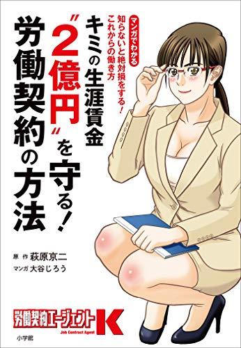 """キミの生涯賃金""""2億円""""を守る!労働契約の方法 ~知らないと絶対損をする!これからの働き方~"""