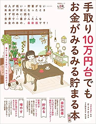 手取り10万円台でもお金がみるみる貯まる本 最新版