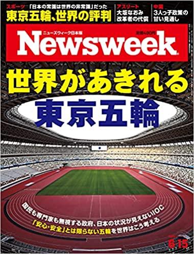 Newsweek (ニューズウィーク日本版)2021年6/15号[世界があきれる東京五輪]