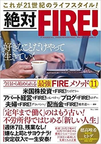 絶対FIRE!