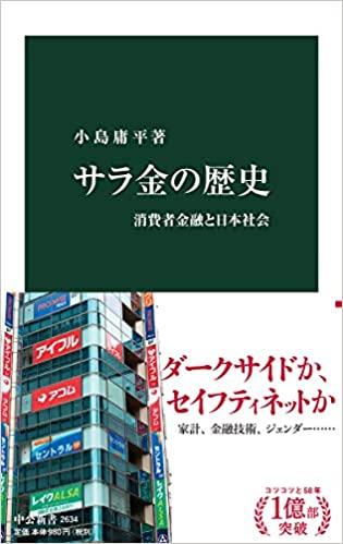 サラ金の歴史-消費者金融と日本社会