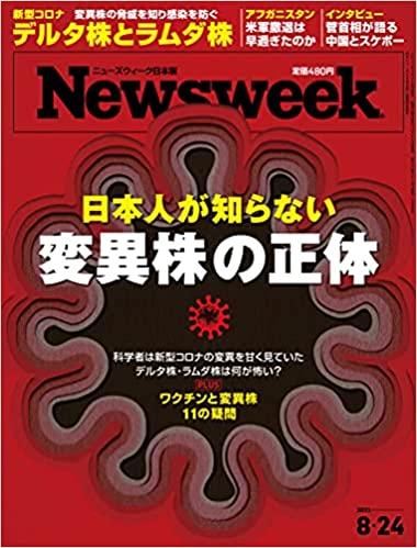 Newsweek (ニューズウィーク日本版)2021年8/24号[日本人が知らない変異株の正体]