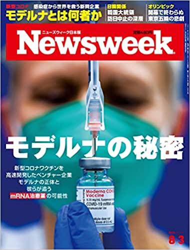Newsweek (ニューズウィーク日本版)2021年8/3号[モデルナの秘密]