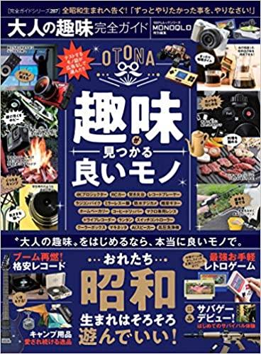 【完全ガイドシリーズ287】オトナの趣味完全ガイド