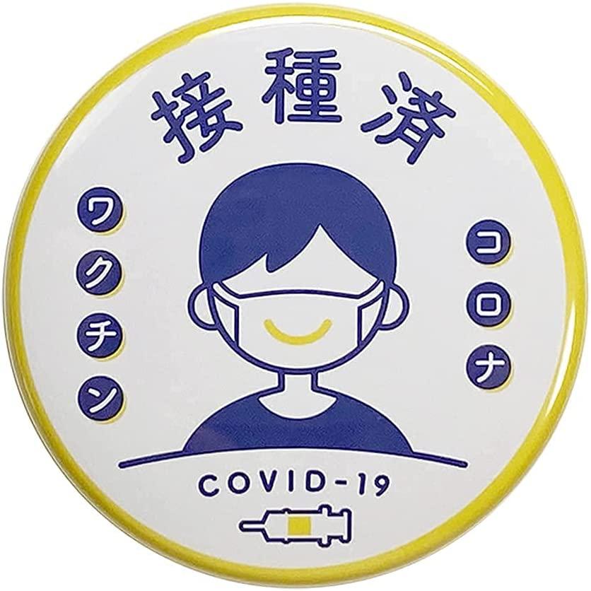 ワクチン接種済み 安心 メッセージ お知らせ 缶バッジ 日本製【KB-01】Type-A