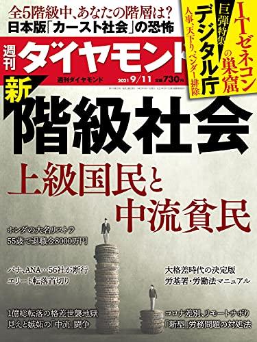 週刊ダイヤモンド21年9/11号