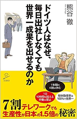 ドイツ人はなぜ、毎日出社しなくても世界一成果を出せるのか 7割テレワークでも生産性が日本の1.5倍の秘密