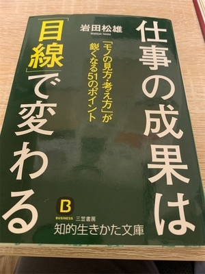 岩田松雄表紙