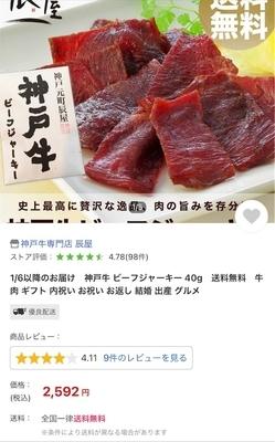 神戸牛ビーフジャーキー購入画面