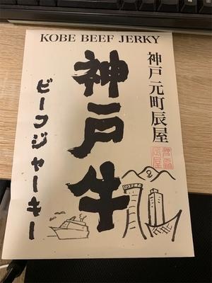 神戸牛ビーフジャーキー表