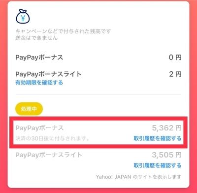 PayPayボーナス付与額