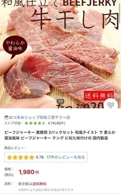 Yahoo!ショッピング購入画面
