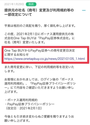 PayPayボーナス運用お知らせ